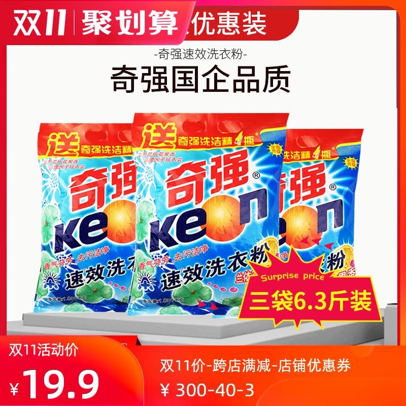 奇强速效洗衣粉1.058kg*3袋共6.3斤家庭装包邮洗衣粉大包装无赠品