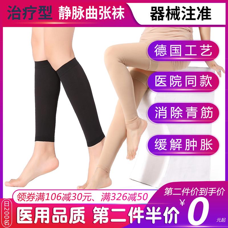 医用治疗型静脉曲张弹力袜裤女男中长筒护小腿术后血栓袜二级器械