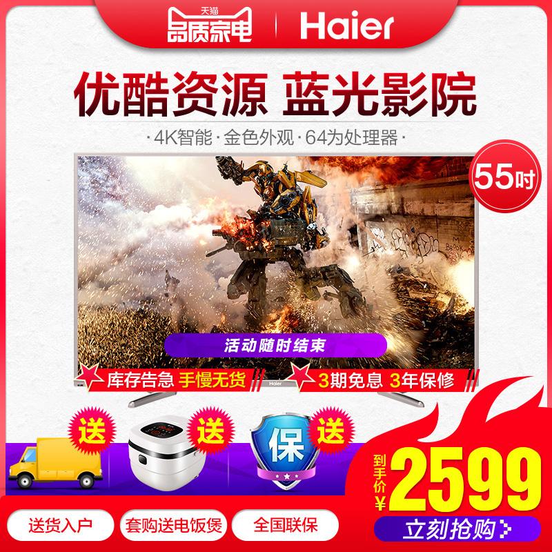 Haier/海尔 LS55M31 55英寸4K超高清智能液晶平板电视LED50 49