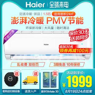 海爾空調1.5匹p掛機冷暖家用節能靜音兩用壁掛式官方旗艦店JDM