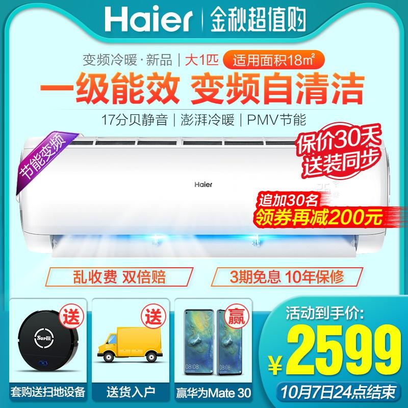 10月17日最新优惠海尔空调大1匹p变频一级能效静音挂机节能冷暖家用两用壁挂式DIB