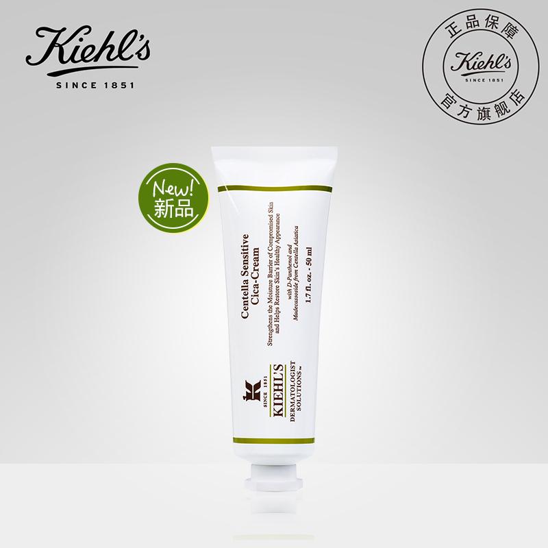 敏感肌肤专用舒缓修护霜CICA科颜氏积雪草