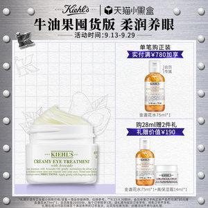 【立即购买】科颜氏牛油果保湿眼霜 改善干纹滋润眼周不油腻