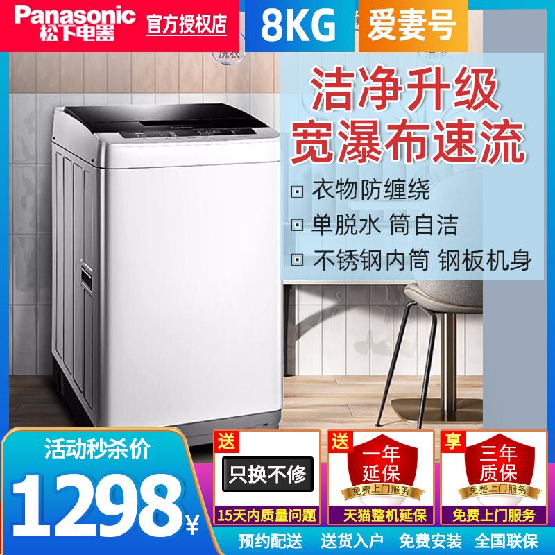 松下波轮洗衣机全自动8KG家用大容量操作简单松下爱妻号洗衣机Q28图片