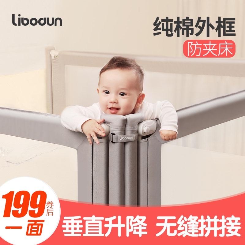 libodun婴儿床护栏宝宝防摔围栏大床1.8-2米儿童防掉床边档板床围