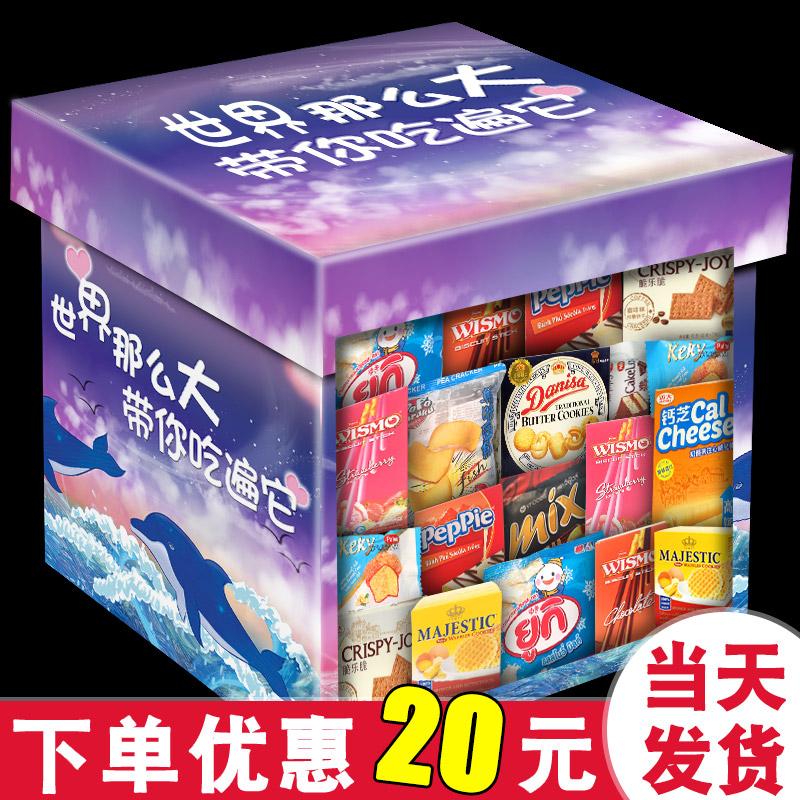 进口零食大礼包组合送女生日空投一箱整箱超大混装猪饲料网红小吃