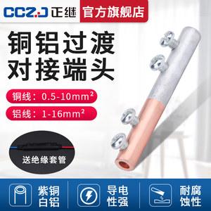 铜铝接头过渡电线快接对接对插端子