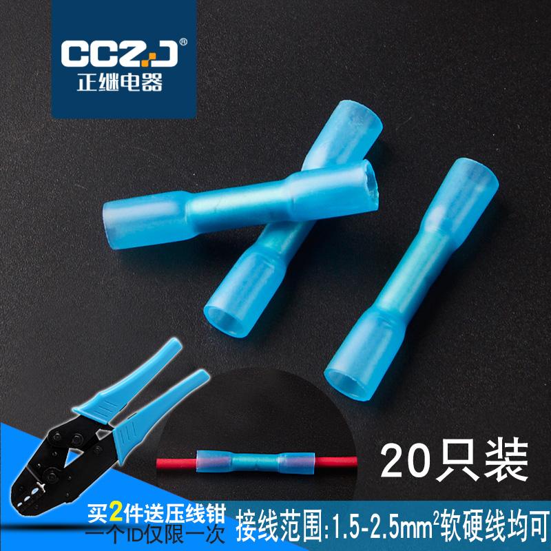 BHT电线连接器防水接头对接线端子铜热缩管端子防水带胶接线器快