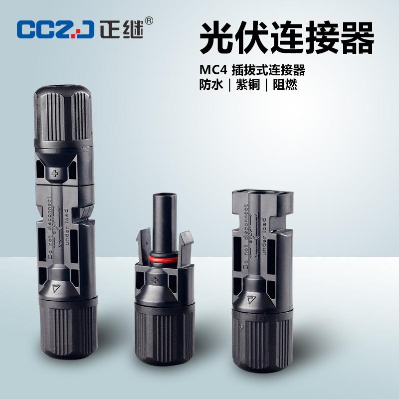 太阳能光伏连接器公母插头接头组件电池板mc4户外防水火对插阻燃