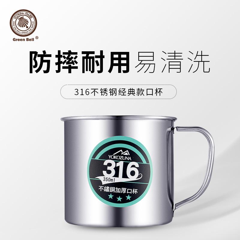 台湾绿贝316不锈钢老式口杯搪瓷茶缸子户外旅行马克杯小刷牙罐子