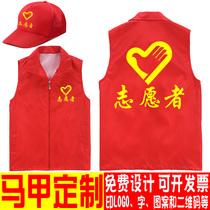 志愿者马甲定制红色党员义工工作服印字logo广告活动儿童背心定做