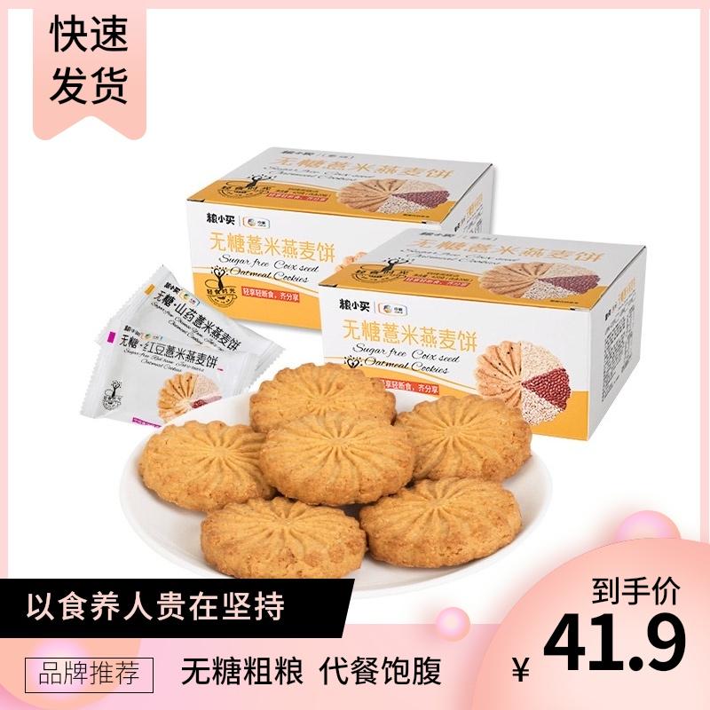 中粮小买无糖饼干低gi粗粮断薏米饼