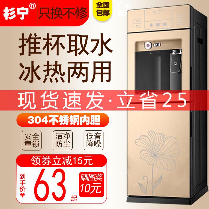 88.00元包邮杉宁饮水机立式冷热家用台式小型全自动桶装水迷你制冷制热新款冷