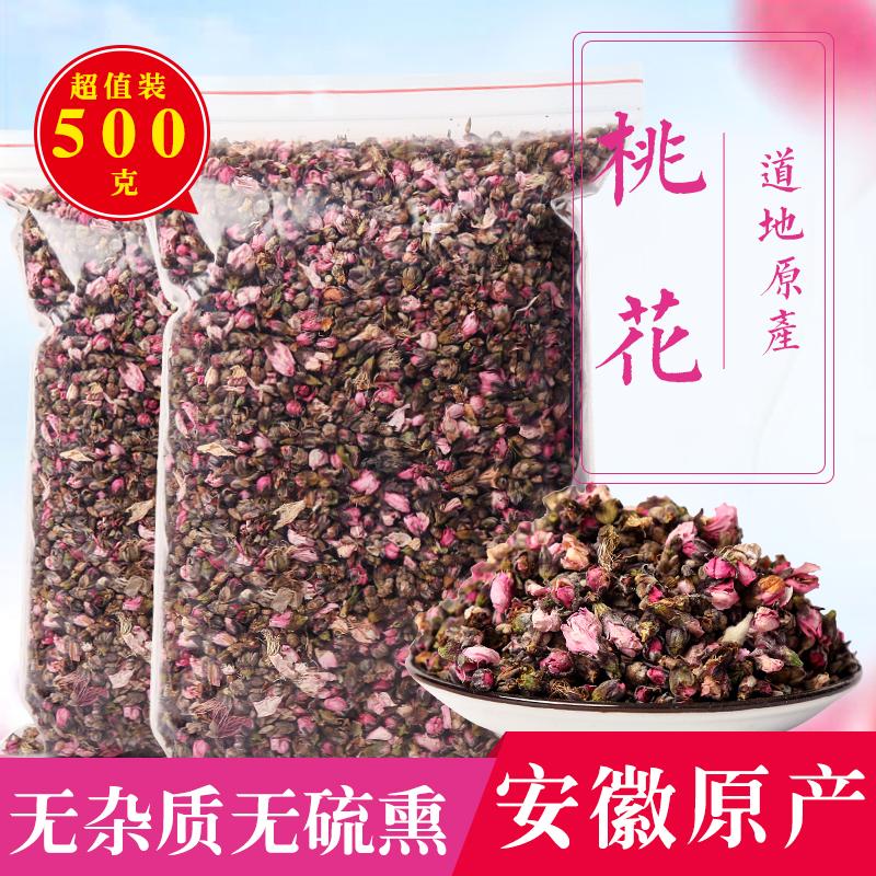 桃花茶特级散装500g正品干桃花苞排宿便清搭配荷叶茶肠批蕟花草茶