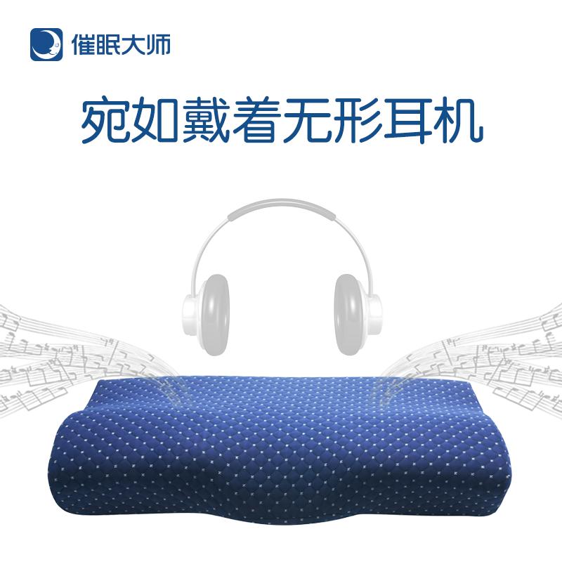 催眠大师智能音乐枕助睡眠颈椎修复枕头单人男女打鼾检测记忆棉枕