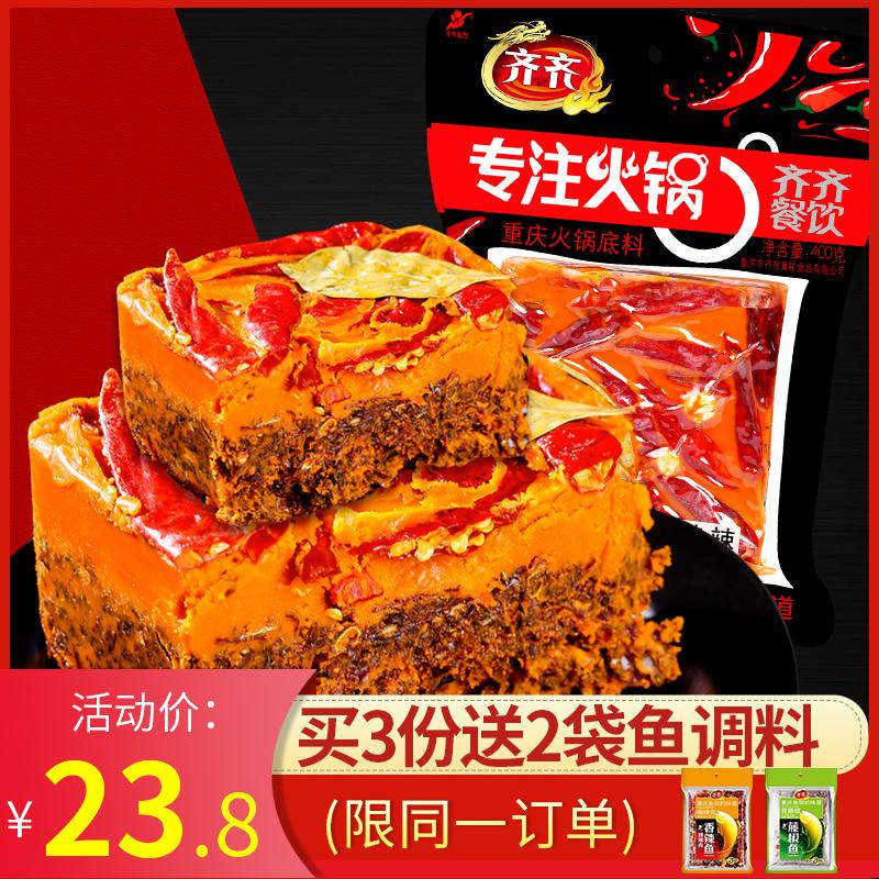 正宗重庆齐齐火锅底料手工炒制特辣牛油400g红油麻辣老火锅调味料