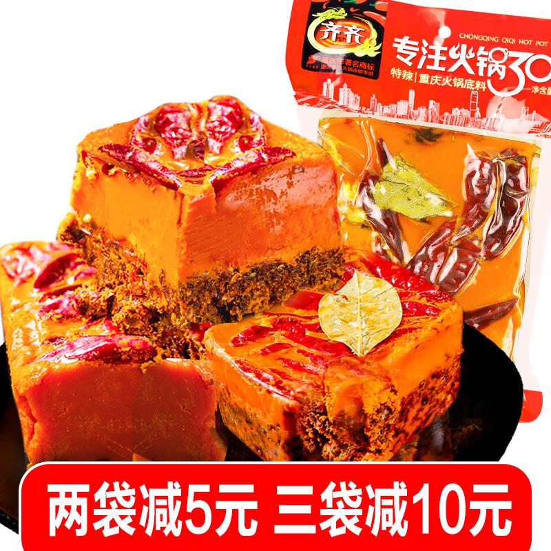 重庆特产齐齐火锅底料特辣500克四川串串香牛油麻辣烫香锅底料
