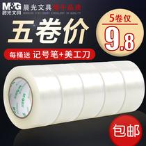 晨光透明胶带大卷打包封口宽胶布4.56cm快递强力高粘度封箱包装贴纸大号封箱胶带