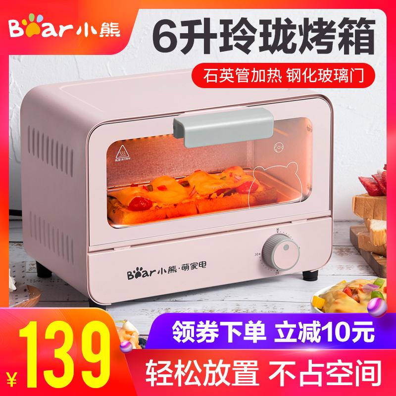 限100000张券小熊电烤箱家用智能一层一盘烘焙蛋糕面包多功能全自动迷你小型