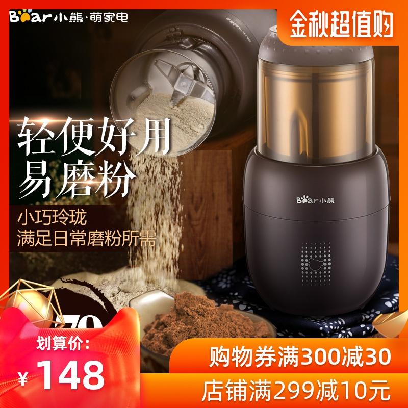 (用30元券)小熊粉碎机家用五谷调味药材研磨打粉机咖啡豆芝麻研磨机粉碎机钢