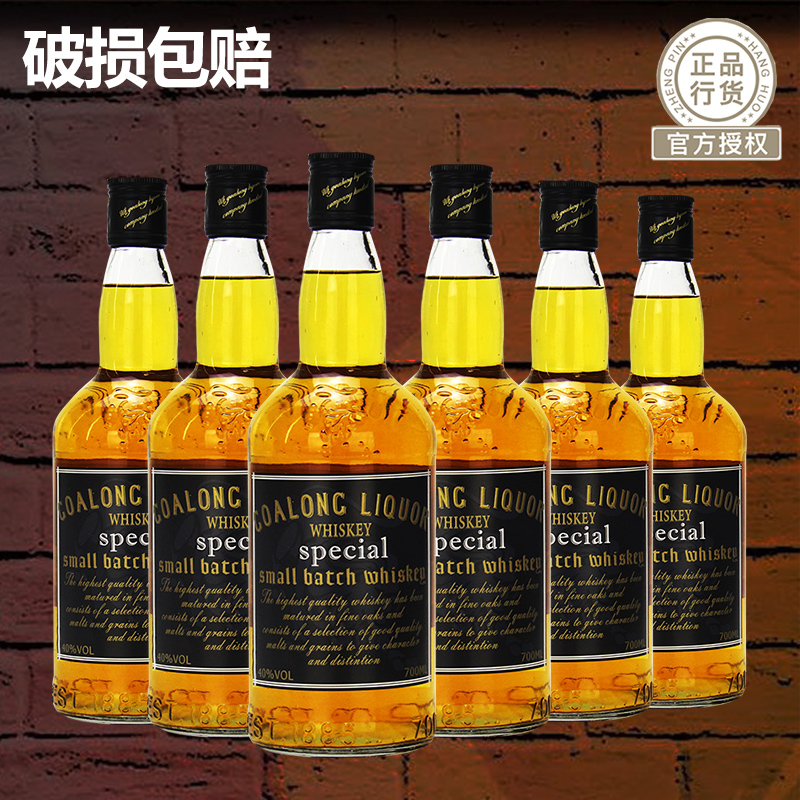 Bar mixed liquor gaolang Shiwang whisky 700ml * 6 bottles of night foreign wine cocktail base liquor full box