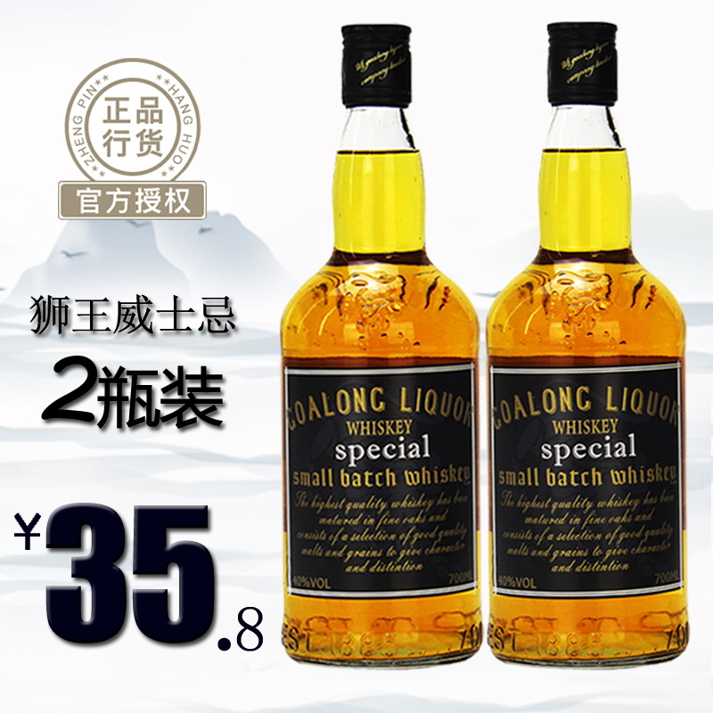Night wine gaolang Lion King whisky 40 degrees 700ml * 2 bottles of foreign wine life water bar liquor