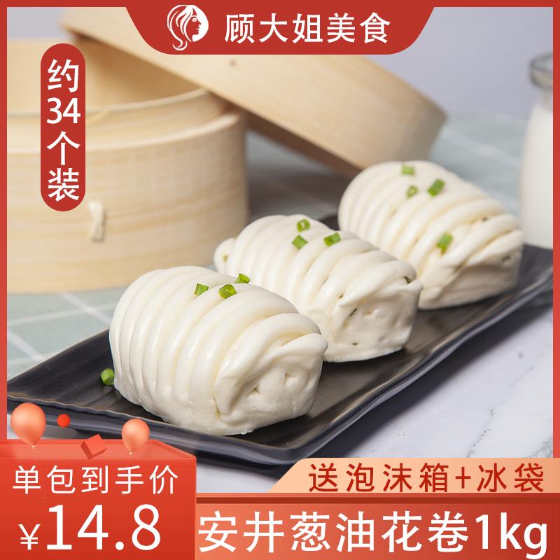安井葱油花卷1kg包子港式早餐点心速冻冷冻速食半成品咸味小馒头