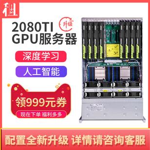 远程GPU服务器租用  深度学习2080TI Tensorflow  渲染 光线追踪价格