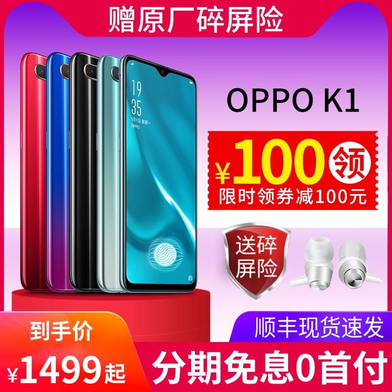 【分期免息】OPPO K1手机全新机正品oppok1 oppo新品K1 r19墨玉黑4G全网通oppo新品手机K1 A3 a5 r17手机超薄