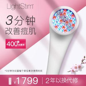lightstim丽丝顿红蓝光美容仪脸部祛痘净肤面罩大小排灯光谱仪