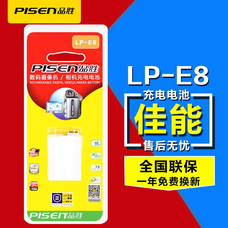 700D佳能品胜LP-E8550D单反照相机电池 600D相机电板EOS650D数码