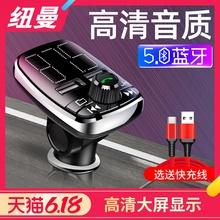 纽曼车载蓝牙接收器MP3音乐播放器多功能U盘汽车点烟器USB充电器