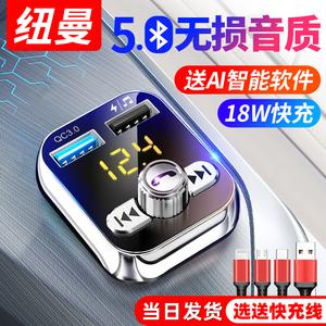 纽曼车载mp3播放器蓝牙接收器汽车通用音乐多功能点烟器usb充电器