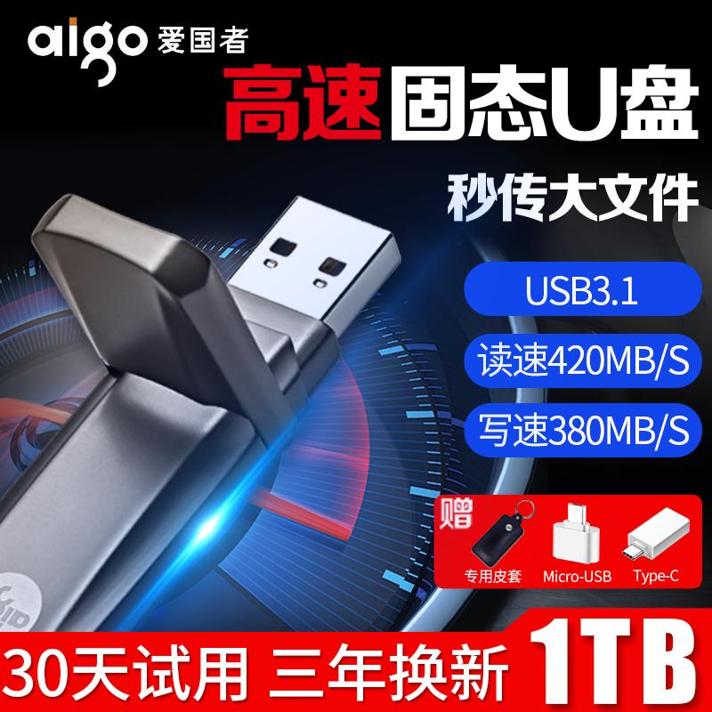 爱国者固态u盘1t高速USB3.1正品ssd移动固态256g大容量U盘512gb正版type-c手机电脑两用128g优盘500g/3.0 64g图片
