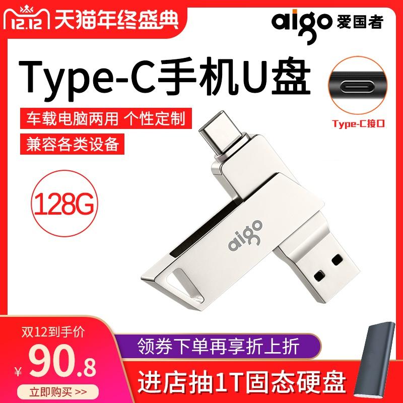 爱国者u盘128G Type-C 手机优盘u350手机电脑两用U盘车载高速USB3.0双接口OTG金属旋转迷你U盘刻字定制LOGO