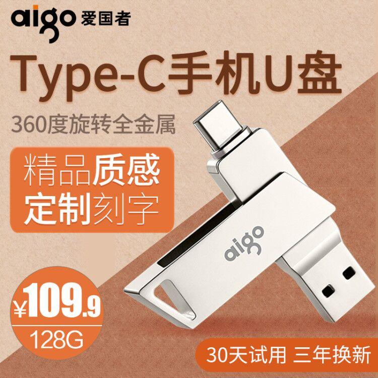爱国者手机u盘128g高速Type-C手机电脑两用优盘正品128gb大容量车载USB3.0双接口安卓OTG 双插头 华为typec图片
