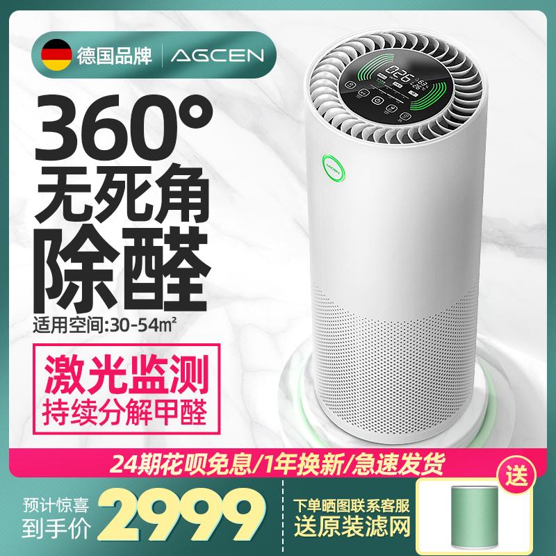 agcen艾吉森空气净化器家用新房除甲醛异味粉尘室内卧室除菌T01F