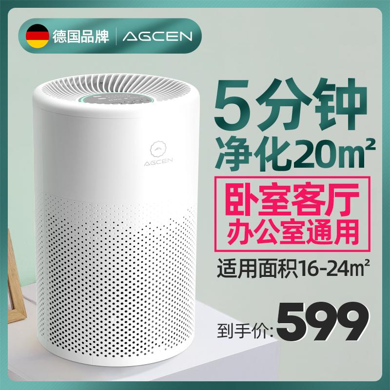 agcen艾吉森桌面空气净化器家用办公室小型除甲醛除二手烟味除霾