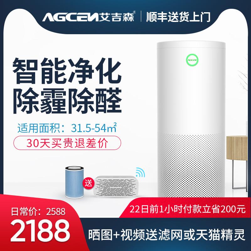 [agcen旗舰店空气净化,氧吧]艾吉森空气净化器家用除甲醛卧室除异味月销量245件仅售2588元