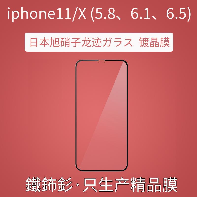 限时2件3折铁布衫iphone11pro max钢化膜 xs/xr苹果xs max蓝宝石镀晶