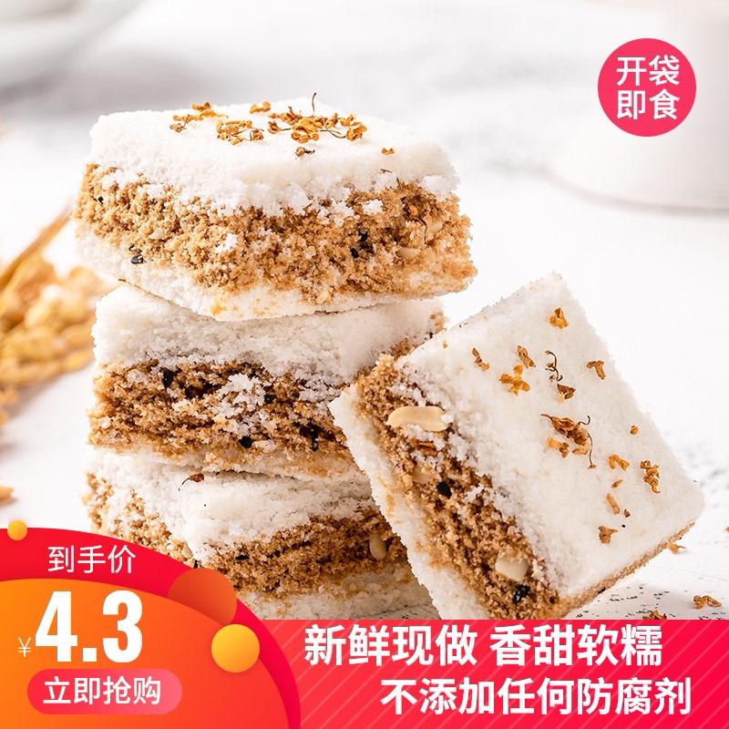 温州特产米糕传统糕点桂花糕糯米糕网红小吃夹心小米糕零食品包邮
