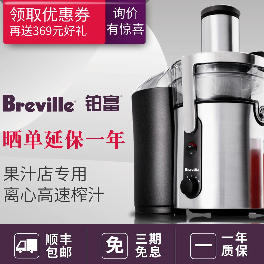 澳洲Breville/铂富 BJE500榨汁机果汁商家大口径功率家用快速简单,可领取200元天猫优惠券