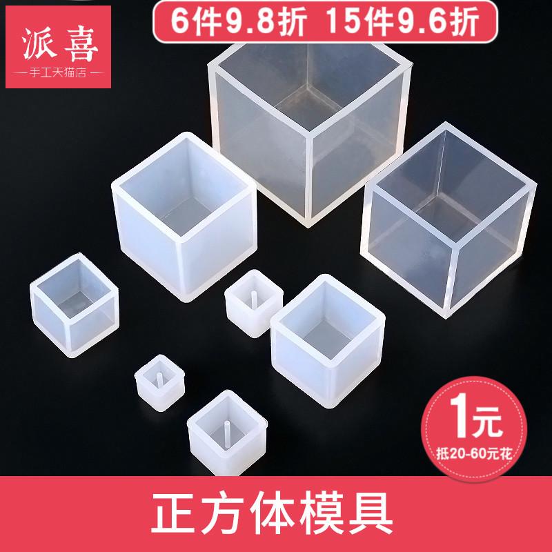 派喜diy水晶滴胶模具高透正方体模具方块模具 光亮镜面正方形模具