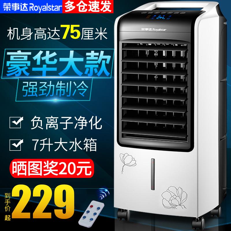荣事达空调扇制冷风扇加湿单冷型水冷风机冷气扇家用制冷器小空调