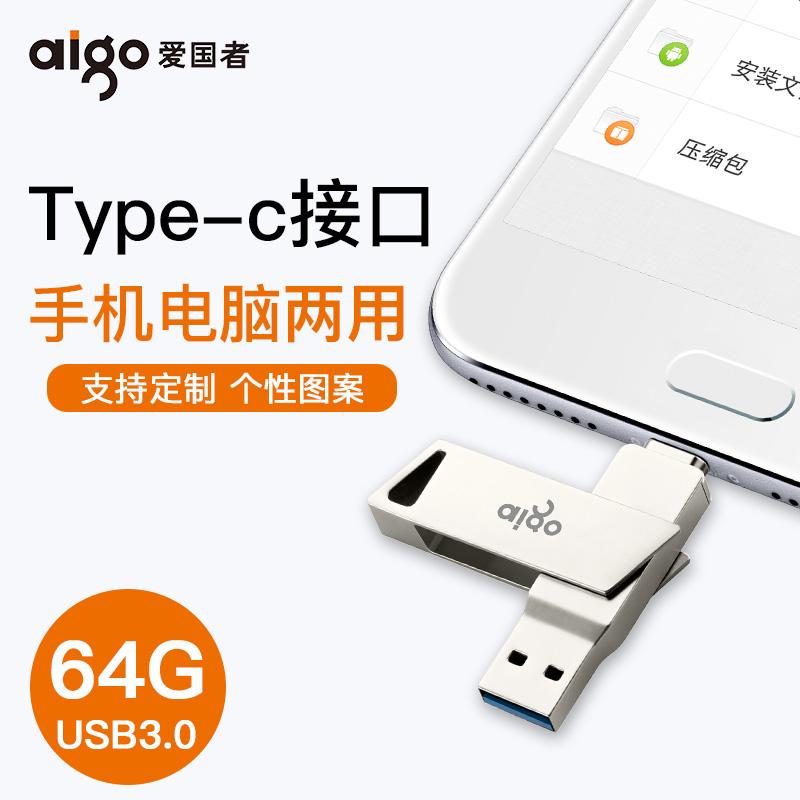爱国者u盘64G Type-C 手机电脑两用U盘高速USB3.0双接口OTG可定制