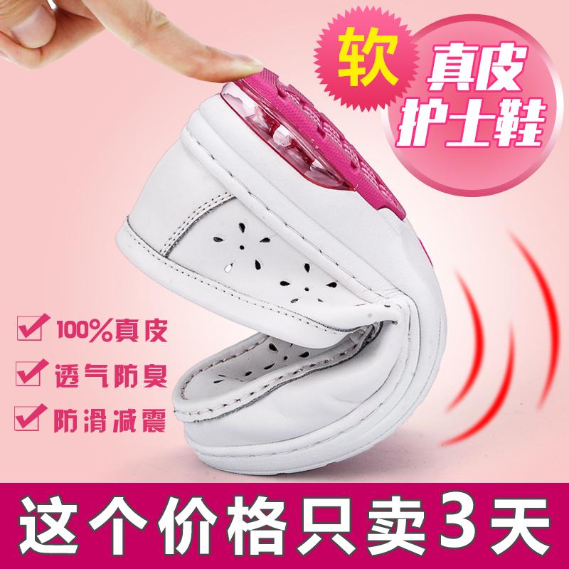 护士鞋秋季女2019新款透气防臭韩版镂空白色气垫真皮坡跟平底软底
