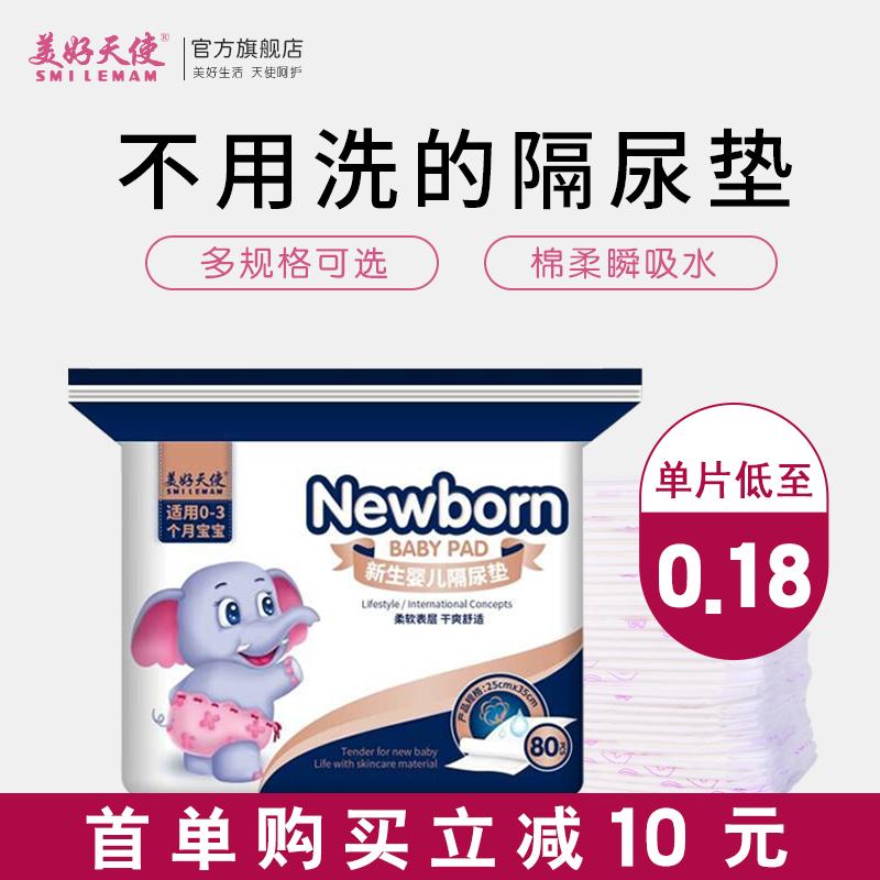 美好天使婴儿隔尿垫一次性护理垫大宝宝纸尿片新生用品不可洗限10000张券