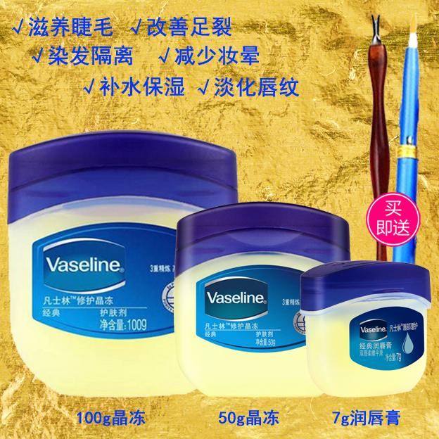 Vaseline/凡士林晶冻身体乳经典修护手足干裂润唇膏保湿润肤露
