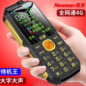 【4G全网通】纽曼N99正品老人机超长待机军工三防老年手机大屏大字大声音移动联通电信版女学生按键智能手机
