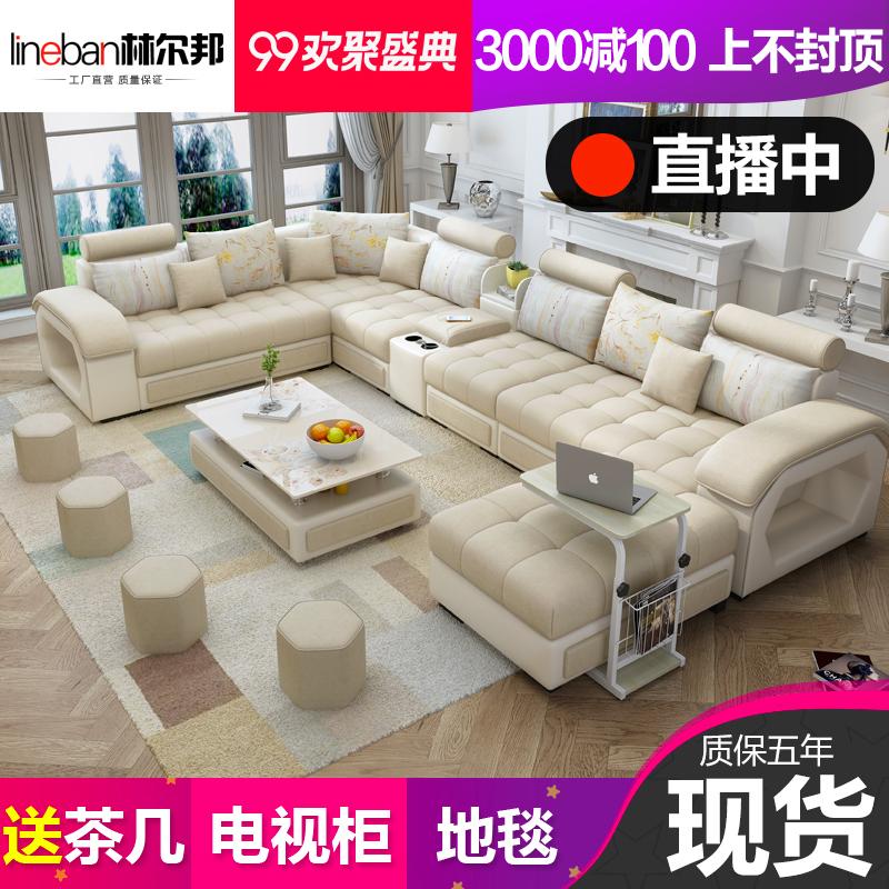 林尔邦简约现代布艺沙发组合大小户型可拆洗乳胶转角客厅整装家具